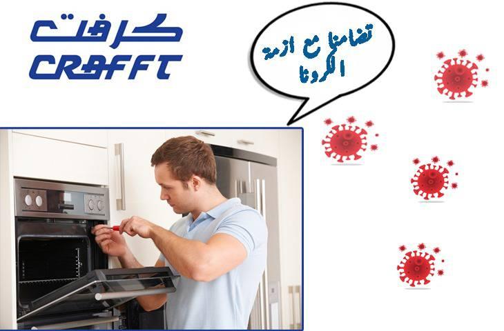 ارشادات صيانة كرافت 01287778889 الرسمي ضد فيروس كورونا